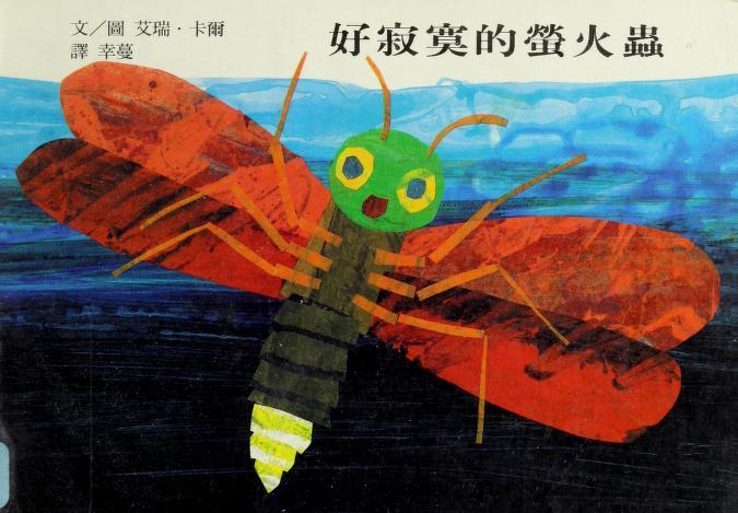 Hao ji mo de ying huo chong by Eric Carle